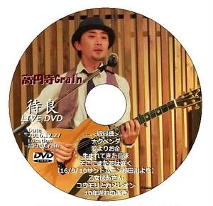 DVD 2016/12/27 高円寺Grainライブ!