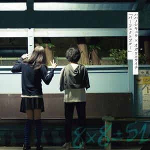 パーフェクトブルー【2CD】(サイン入り)