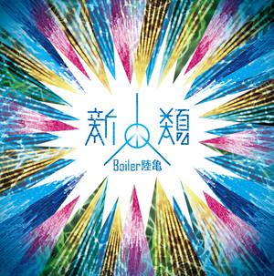 Boiler陸亀 - 新人類