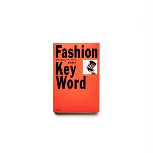 【深井晃子著『ファッション・キーワード』】単行本 文化出版局 絶版
