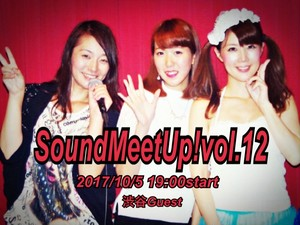 【10月5日】SoundMeetUp!vol.12