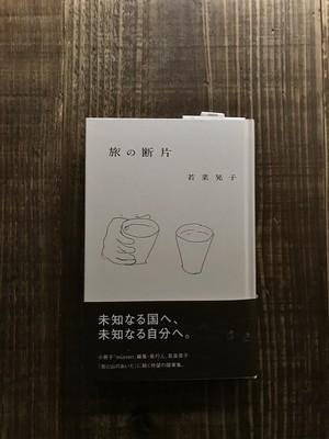 旅の断片/若菜晃子