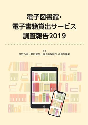 電子図書館・電子書籍貸出サービス 調査報告 2019