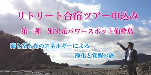 仙酔島リトリート合宿ツアー申込