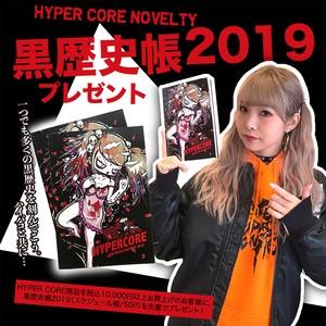 黒歴史帳2019ノベルティプレゼント開催中!