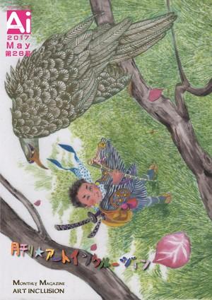 月刊★アート・インクルージョン!第28号