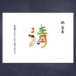 白寿のお祝い(額付き)