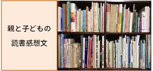 【2017年度版】読書感想文のヒント(小学生)
