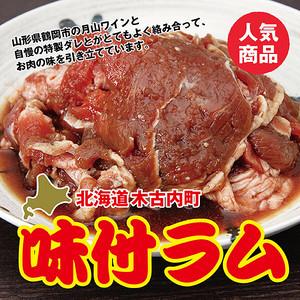 北海道木古内町名物 味付ラム 400g