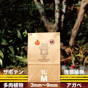 GREAT MIX CULTURE SOIL 【MEDIUM】1L 3mm-9mm サボテン、多肉植物、コーデックス、パキプス、ホリダス、エケベリア、ハオルチア、ユーフォルビア、アガベを対象とした国産プレミアム培養土