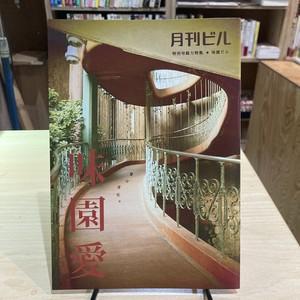 月刊ビル 「味園愛」