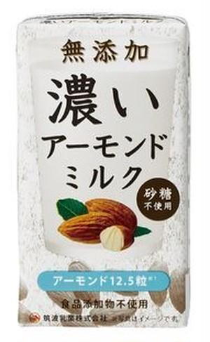 濃いアーモンドミルク(砂糖不使用)