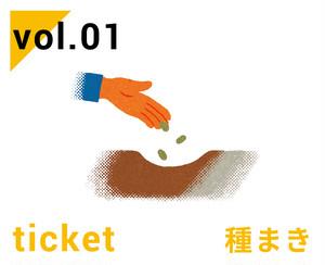 11/5〆切【vol.1  チケット】11/8(日) LOCAL BEER SCHOOL『講義』+『種まき』 ※ビール1本お土産付き