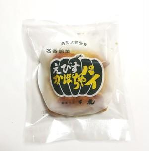 えびすかぼちゃパイ(15個入り)