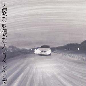 天使かな妖精かな/オシリペンペンズ(CD)