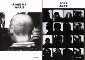 犬の記憶 ・犬の記憶 終章 (河出文庫)2冊セット/ 森山大道