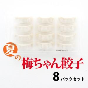 夏の梅ちゃん餃子 8パックセッット