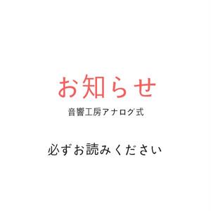 【無料】音響工房アナログ式からのお知らせ