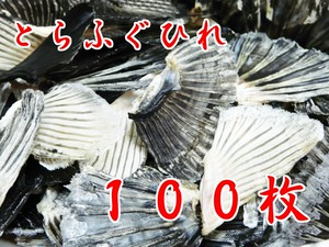 とらふぐひれ 100枚 (秘伝こだわり乾燥) 送料無料キャンペーン中!!
