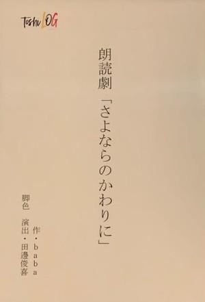 朗読劇「さよならのかわりに」上演台本