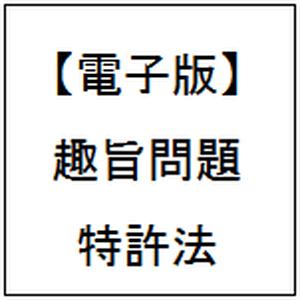 特許法(+実)趣旨問題~フレーズドライ法