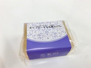オリブローヤル化粧石けん(1個)