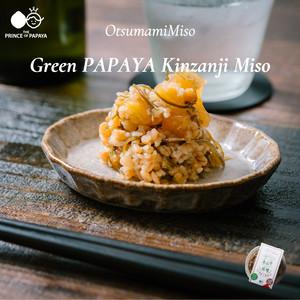 【今だけ期間限定】発酵×酵素のチカラ!日本初の青パパイア金山寺味噌