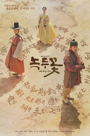 韓国ドラマ【緑豆の花】DVD版 全24話