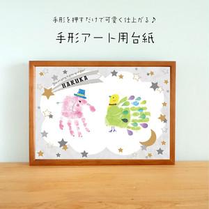手形・足形アート用台紙 スターA4サイズ
