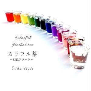〈送料無料〉カラフル茶 12色アソート♪ オリジナルブレンドハーブティー 大切な方への贈り物にも♪ 12色のカラーハーブティー