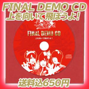 【サイン入りCD】FINAL DEMO CD「上を向いて飛ぼうよ!」(送料含)