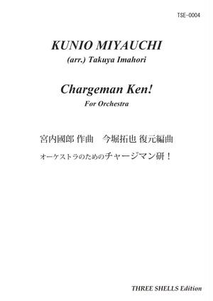 楽譜『オーケストラのためのチャージマン研!』【商品番号:TSE-004】