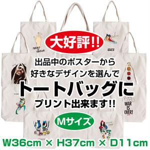 好きなデザインを選んでトートバッグにプリント出来ます!!(Mサイズ)