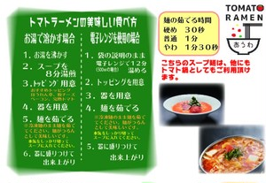 【1人暮らしの男性にオススメ】トマトラーメン2食+替玉2食セット