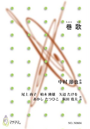 N0604 Chimata songs(Songs/S. NAKAMURA /Full Score)