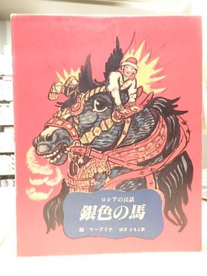 銀色の馬/マーブリナ絵・ばばともこ訳