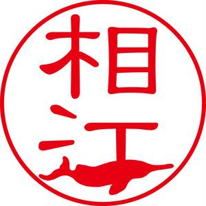 相江 - カジュアル(商品コード:00008)