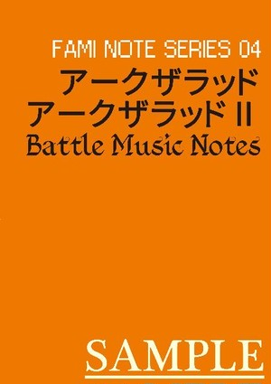 FAMI NOTE SERIES 04 アークザラッド アークザラッド2 Battle Music Notes