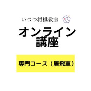いつつ将棋教室オンライン講座 専門コース(内容:相掛かり(1)(2))