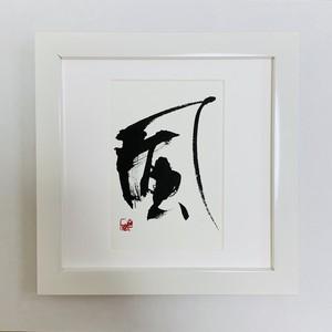 ミニ作品【風】