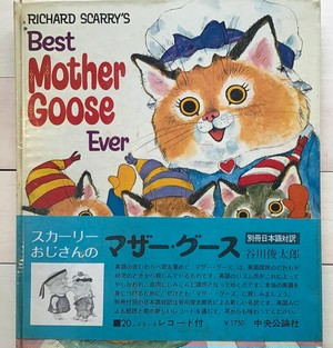 RICHARD SCARY'S Best Mother Goose Ever (スカーリーおじさんのマザーグース)| リチャード・スカーリー