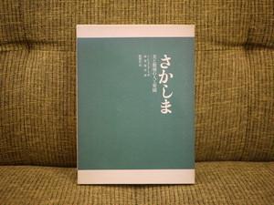 さかしま 美と頽廃の人工楽園【古本】