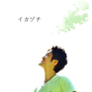 03.イカヅチ(音源ダウンロード)