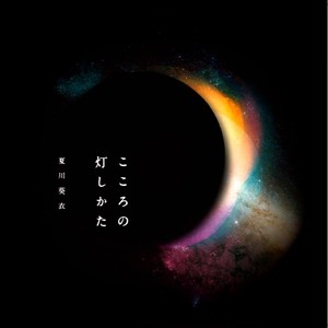 夏川葵衣2nd.シングル「こころの灯しかた」
