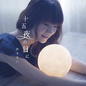 オリジナル童謡 Album「十五夜の日に」(鈴木あいオリジナルボールペン付)