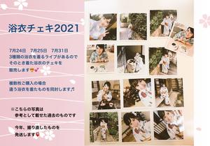 【この夏、期間限定!8月5日まで販売】浴衣チェキ2021♡7月編