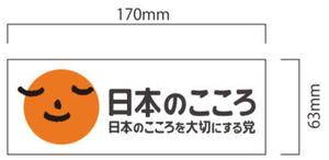 【再販】日本のこころステッカー(中)