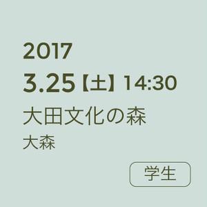 3/25 (土)14:30 - 大田文化の森(大森)/ 学生