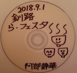 【DVD★阿部静華】 2018.9.1 釧路 ら・フェスタ