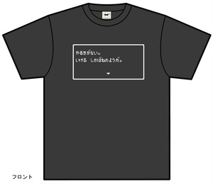 (Tシャツ)やるきがない(受注生産)